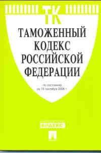 Таможенный кодекс Российской Федерации.