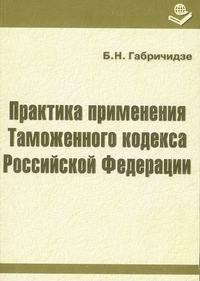 Таможенный кодекс Российской Федерации