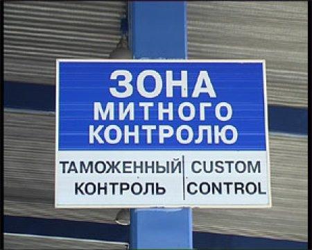 На Украине введён новый порядок осуществления таможенного контроля